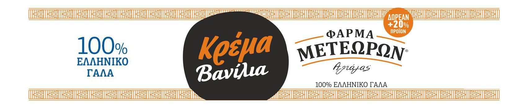banner-krema-vanilia